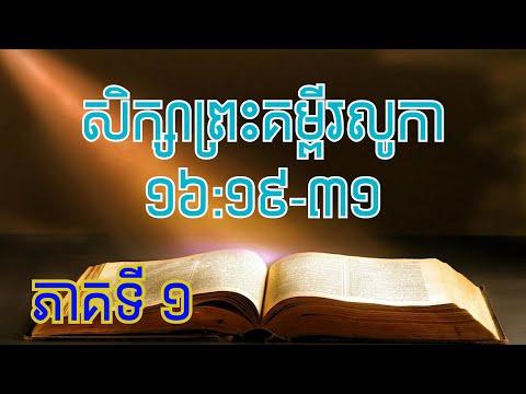 Luke 16:19-31 (1/2)  June 4, 2020