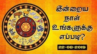 இன்று உங்களுக்கு இப்படித்தான் நடக்குமா - 22-08-2019 Today Horoscope Raasi