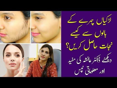 How to Remove Face Hair | Chehre Ke Ghair Zaroori Baal Khatam Karne Ka Tarika