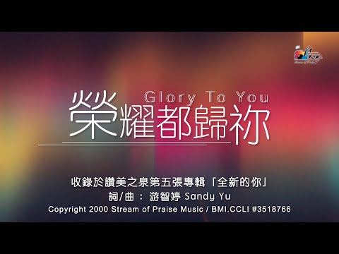 Glory To YouMV (Official Lyrics MV) -  (5)