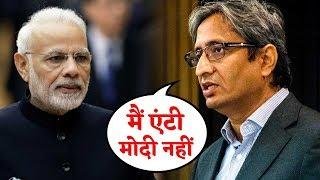 Ravish Kumar ने Anti Modi कहे जाने पर कुछ ऐसे दी सफाई !
