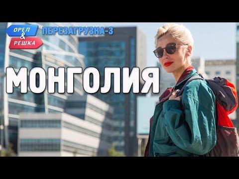 """ВИДЕО: """"Орел и Решка"""" нэвтрүүлгийнхэн Монголд"""