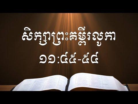 Luke 11:45-54 (Part 1)
