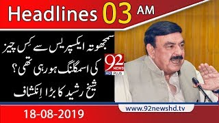 News Headlines | 3 AM | 18 August 2019 | 92NewsHD