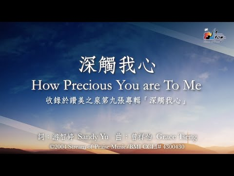 How Precious You are to Me MV -  (09)  How Precious You are to Me