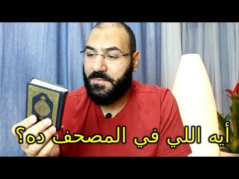 سر في المصحف لن تترك قراءة القرآن بعده أبدا بإذن الله