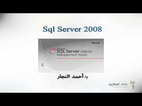 Sql Server 2008- 05- Sql Server فتح برنامج