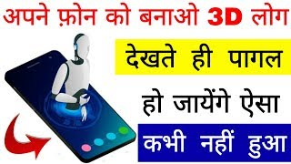 How to Make Normal Android Phone To 3D Android Phone || Amazing Android Trick 2019