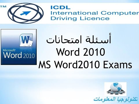 ICDL V5 | ج2 Word2010 إمتحانات