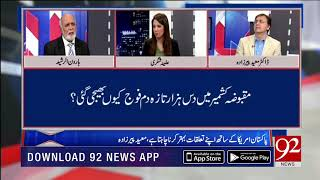MUQABIL With Haroon Ur Rasheed | 30 July 2019 | Dr Moeed Pirzada | Alina Shigri | TSP