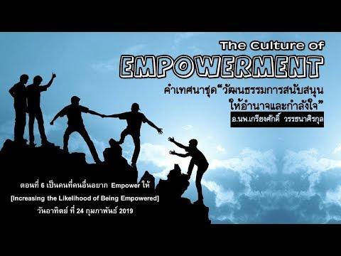 Empower 6  Empower