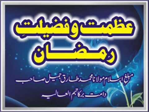 Ramazan Ki Azmat Aur Fazeelat By Maulana Tariq Jameel