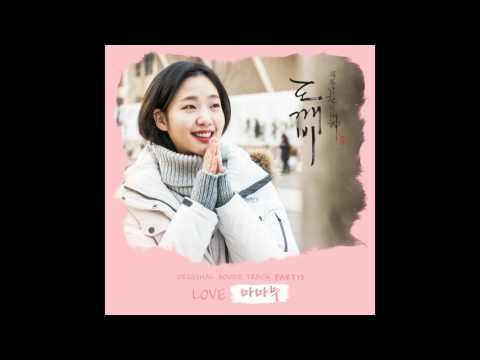 Love (OST. Goblin)