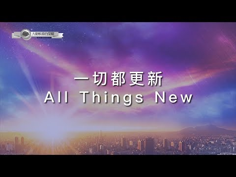 -  / All Things New MV