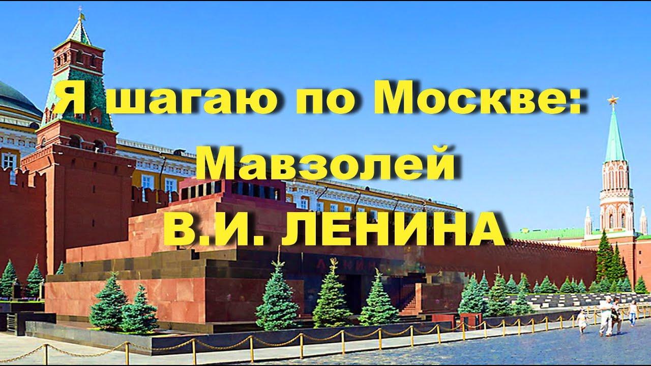Открытие Мавзолея Ленина – Москва 2021