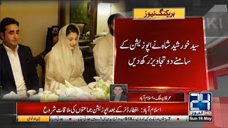 Bilawal Bhutto, Maryam Nawaz Grand Iftar Dinner Underway At Zardari House