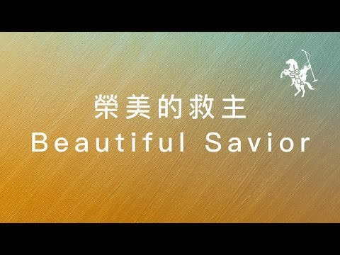 -  / Beautiful Savior MV