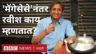 रवीश कुमार : मॅगसेसे पुरस्कार मिळाल्यानंतर काय म्हणाले? | What Ravish Kumar said on Magsaysay Award
