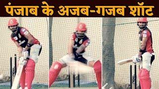 Kings XI Punjab के साथ मुकाबले से पहले Virat ने खेले ये अजब-गजब शॉट Video