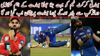 India's Main Player Is A Huge Shock OutSide The World Cup 2019 / Mussiab Sports /