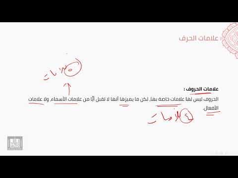 النحو العربي | 2-7 | الحرف وعلاماته