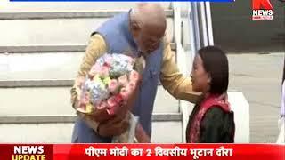 प्रधानमंत्री Narendra Modi पहुंचे Bhutan, PM Lotay Tshering ने एयरपोर्ट पर किया स्वागत | Knews-India