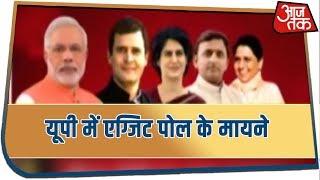 Exit Poll के आंकड़ों में NDA आगे, यूपी में ज़ुबानी आर पार, क्या हैं मायने?   Exit Polls 2019