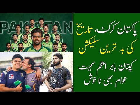 Pakistan T20 World Cup Squad 2021 Announced | Public Opinion