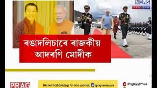 Prime Minister Narendra Modi's two-day visit to Bhutan!