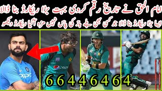 Iman Ul Haq Make A History | Iman Ul Haq Make A Big Record Against England 3rd ODI |
