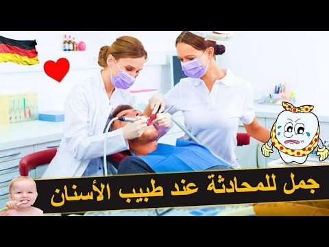 أهم 40 جملة للمحادثة عند طبيب الاسنان B2  - تعلم اللغة الالمانية