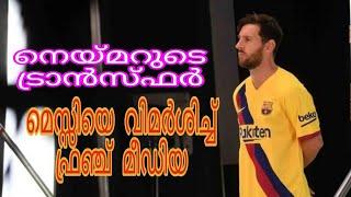 French media claim Barcelona's Neymar interest is a bluff to keep Messi happy (Malayalam)