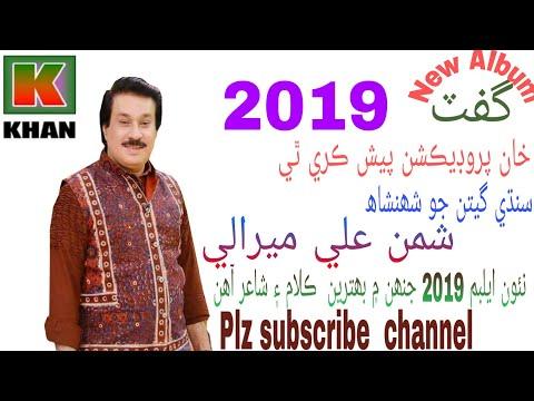 Shaman Ali Mirali New Song 2019