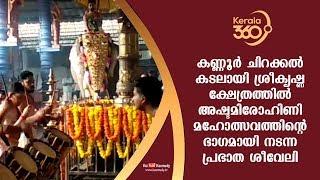 Morning Sheeveli at Kannur Chirakkal Sreekrishna temple on Ashtami Rohini | #Kerala360