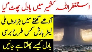 Kashmir Main Badal Phat Gya | Neelum Valley Cloud Burst | Studio One