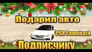 CSR Comeback | Подарил авто подписчику !