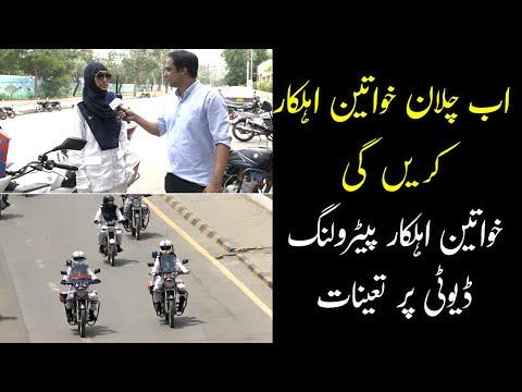 Women Traffic Police in Pakistan | Female Bike Rider | Karachi Traffic Police