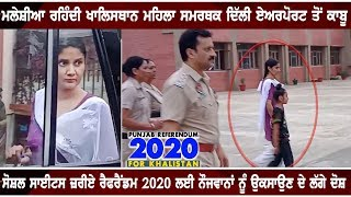 Khalistan's Female Supporter Arrested on Delhi Airport | Referendum 2020 | Hamdard Tv