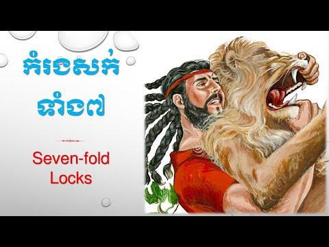 Seven Fold Locks (Part 3)