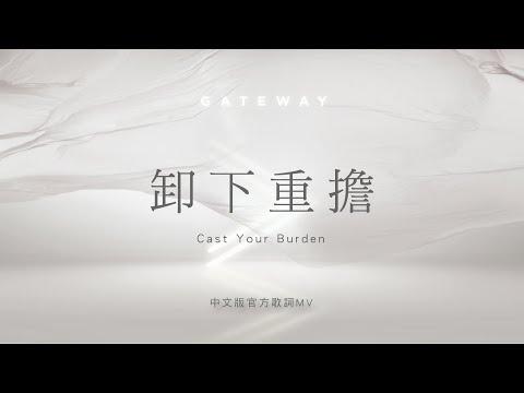 / Cast Your BurdenMV - Gateway Worship ft.