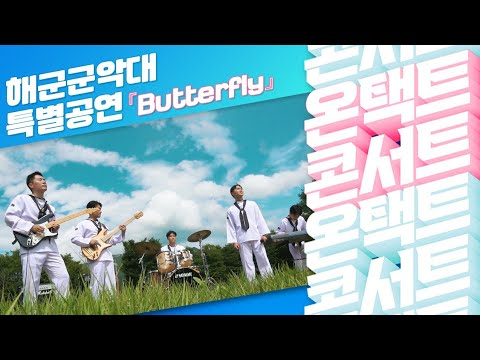 해군 군악대가 연주하는 희망찬 선율🎶 'Butterfly'🦋[온택트 콘서트 제4편]