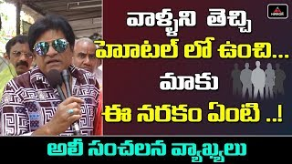 Comedian Ali Sensational Comments on Telugu Film Industry | MAA | Paruchuri Brothers | Mirror TV