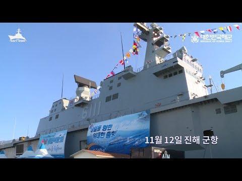 2019 네이비위크 하이라이트 -해군 함상 취업박람회 - '내일(My Job) 향한 위대한 출항!'