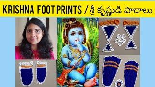 కృష్ణుడి పాదాలు ||3 types of Little Krishna foot prints rangoli