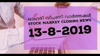 Stock Market Closing News 13-8-2019/Malayalam/Gold/Crudeoil/Nifty/Sensex/MS