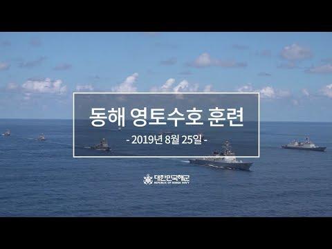 동해 영토수호훈련! 대한민국의 바다와 땅을 반드시 수호하겠습니다!