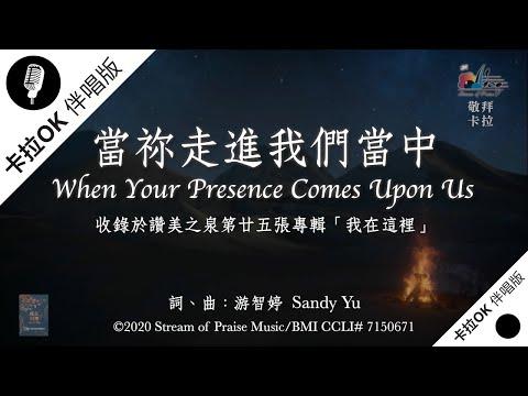 When Your Presence Comes Upon UsOKMV (Official Karaoke MV) -  (25)