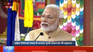PM Narendra Modi in Bhutan on 2 days visit
