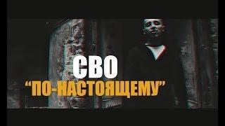"""СВО - """"По-настоящему"""" 2013"""