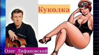 Олег Лифановский -  Куколка